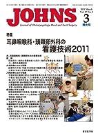 JOHNS第27巻3号増大号 耳鼻咽喉科・頭頸部外科の看護技術2011 (JOHNS2011年3月増大号)