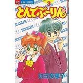 とんでぶーりん 3 (フラワーコミックス)