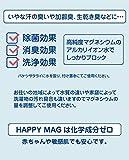 HAPPY MAG【大容量600g】マグネシウム 粒 ペレット 高純度 99.95% 洗濯 部屋干し 臭い 消臭 除菌 水素水 水素浴 風呂 掃除 DIY 5mm 画像
