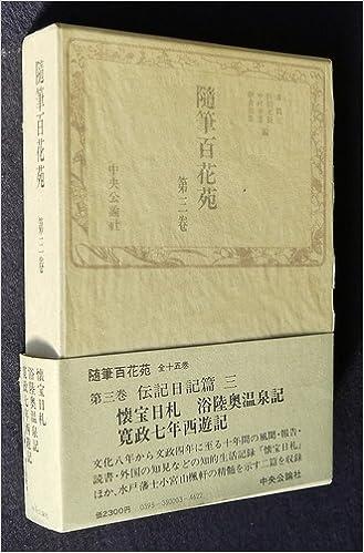 随筆百花苑〈第3巻〉伝記日記篇 ...