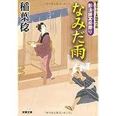 なみだ雨―影法師冥府葬り (双葉文庫)
