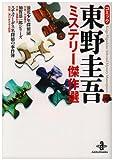 コミック東野圭吾ミステリー傑作選 (秋田文庫 60-1) -