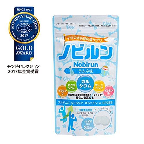 ノビルン 子供 身長サプリ カルシウム マグネシウム ビタミンD 60粒(30日分) 【栄養機能食品】 ラムネ味