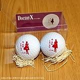 「ドクターX」(2016)ゴルフボール(2個セット)