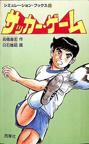 サッカー・ゲーム (シミュレーション・ブックス)