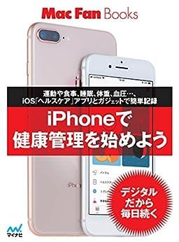 [小平 淳一, 崎谷 実穂, 牧野 武文, らいら]のiPhoneで健康管理を始めよう (Mac Fan Books)