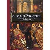図説 ローマ・カトリック教会の歴史