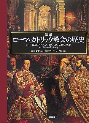 ローマ・カトリック教会の歴史の詳細を見る