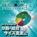 HD革命/Partition EX2 ダウンロード版 [ダウンロード]