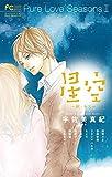Pure Love Seasons 2 星空~秋・キス~ (フラワーコミックススペシャル)