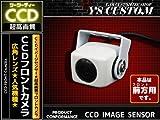 高画質 CCD フロントカメラ カラー 広角 ガイドライン無 小型 W/正像 バック サイドカメラ ホワイト白 車