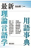 最新 理論言語学用語事典  畠山 雄二 (朝倉書店)