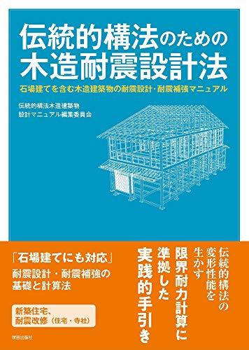 [画像:伝統的構法のための木造耐震設計法: 石場建てを含む木造建築物の耐震設計・耐震補強マニュアル]