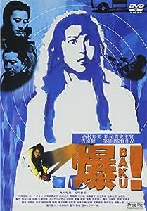 爆(BAKU)! [DVD]