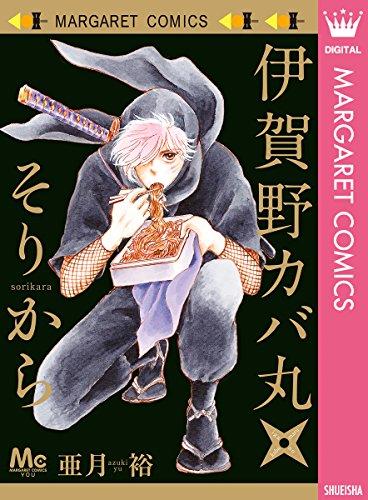 伊賀野カバ丸★そりから (マーガレットコミックスDIGITAL)