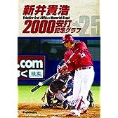 新井貴浩2000安打記念グラフ