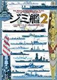 ジミ艦2: だれも見たことないジミでマイナーな艦船模型の世界 画像