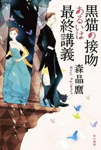 黒猫の接吻あるいは最終講義 (ハヤカワ文庫JA)