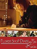 モバ・ドラvol.1 【flower shop diary】