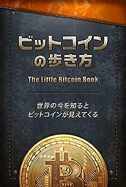 ビットコインの歩き方: 世界の今を知るとビットコインが見えてくる