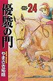 優駿の門 (24) (少年チャンピオン・コミックス)