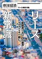 東洋経済INNOVATIVE リースの新常識 変貌遂げるリース業界 そのすべてを一冊に。 (東洋経済INNOVATIVE リース事業特集)