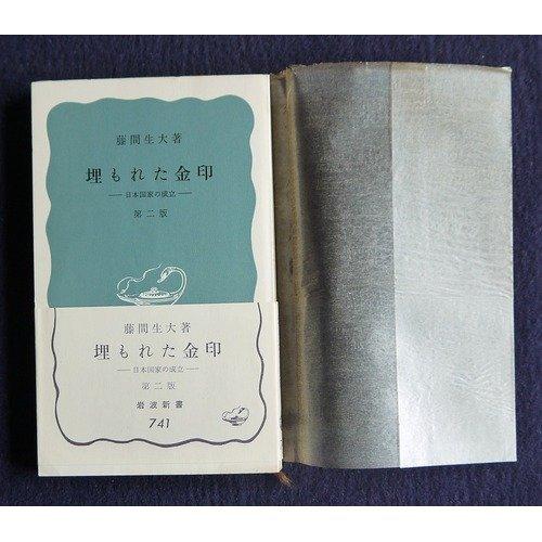 埋もれた金印―日本国家の成立 (岩波新書 青版 741)の詳細を見る