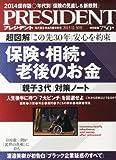PRESIDENT (プレジデント) 2013年 12/30号 [雑誌]