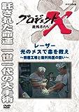 プロジェクトX 挑戦者たち レーザー 光のメスで命を救え[DVD]