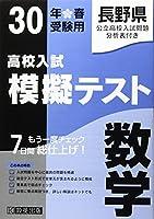 高校入試模擬テスト数学長野県平成30年春受験用