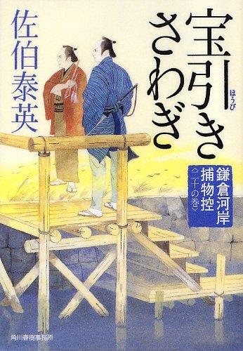 宝引きさわぎ (ハルキ文庫 さ 8-37 時代小説文庫 鎌倉河岸捕物控 20の巻)の詳細を見る
