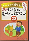 いっしょに楽しむ にほんむかしばなし 23 (<CD>)