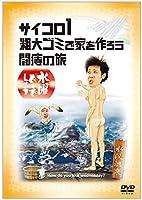 【封入特典あり】水曜どうでしょう 第1弾 サイコロ1/粗大ゴミで家を作ろう/闘痔の旅(「一生どうでしょう買ませてください」おまけ付) [DVD]