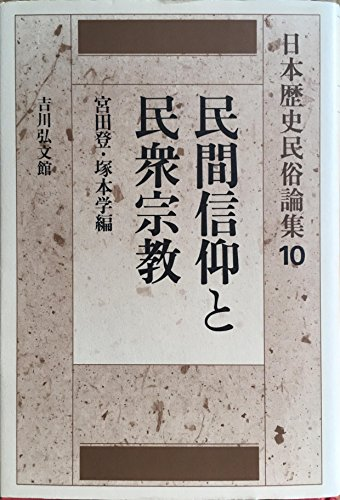民間信仰と民衆宗教 (日本歴史民俗論集)