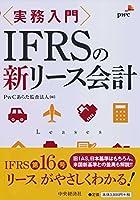 実務入門 IFRSの新リース会計