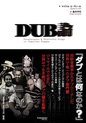 DUB論 [Soundscapes and Shatterd Songs in Jamaican Reggae]の詳細を見る