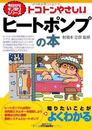 トコトンやさしいヒートポンプの本 (B&Tブックス—今日からモノ知りシリーズ)