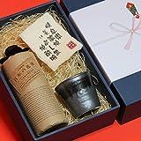 退職祝い熨斗+ギフト箱+ラッピングセット 陶器 焼酎 グラス + 麦焼酎 百年の孤独 720ml