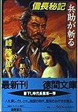 信長秘記―兵助が斬る (徳間文庫)