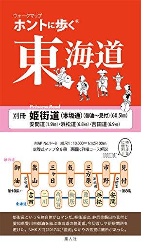 ホントに歩く東海道 別冊 姫街道 御油〜見付(ウォークマップ)