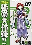 GS美神極楽大作戦!! 07 (少年サンデーコミックスワイド版)