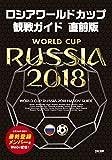 ロシア ワールドカップ 観戦ガイド 直前版