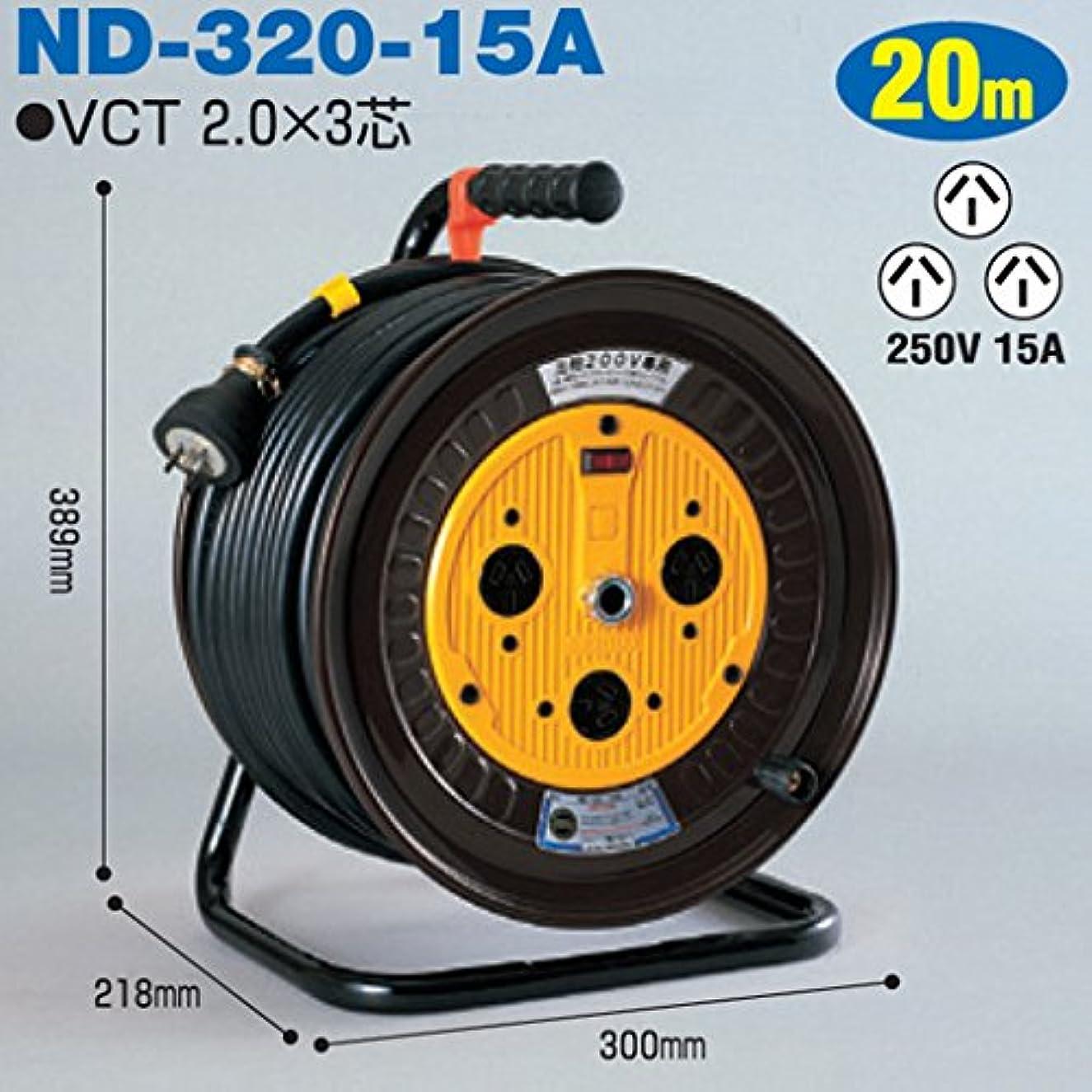 交響曲することになっている辞書電工ドラム 三相200V一般型ドラム(屋内型) ND-320-15A 20m(15A) アース無 日動工業