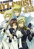 TVアニメーション 07-GHOST オフィシャルファンブック