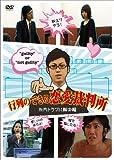 行列のできる恋愛裁判所 社内トラブル解決編 [DVD]