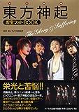 東方神起 お宝フォトBOOK -The Glory & Suffering- (RECO BOOKS)