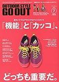 OUTDOOR STYLE GO OUT (アウトドアスタイルゴーアウト) 2010年 07月号 [雑誌]