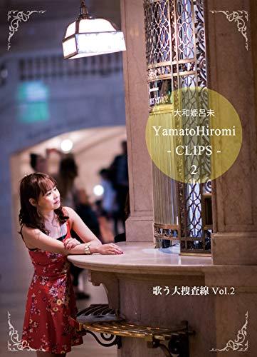 歌う大捜査線 vol.2 [DVD]