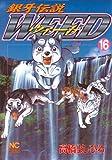 銀牙伝説ウィード (16) (ニチブンコミックス)