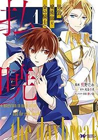 払暁 男装魔術師と金の騎士(コミック) : 1 (モンスターコミックスf)